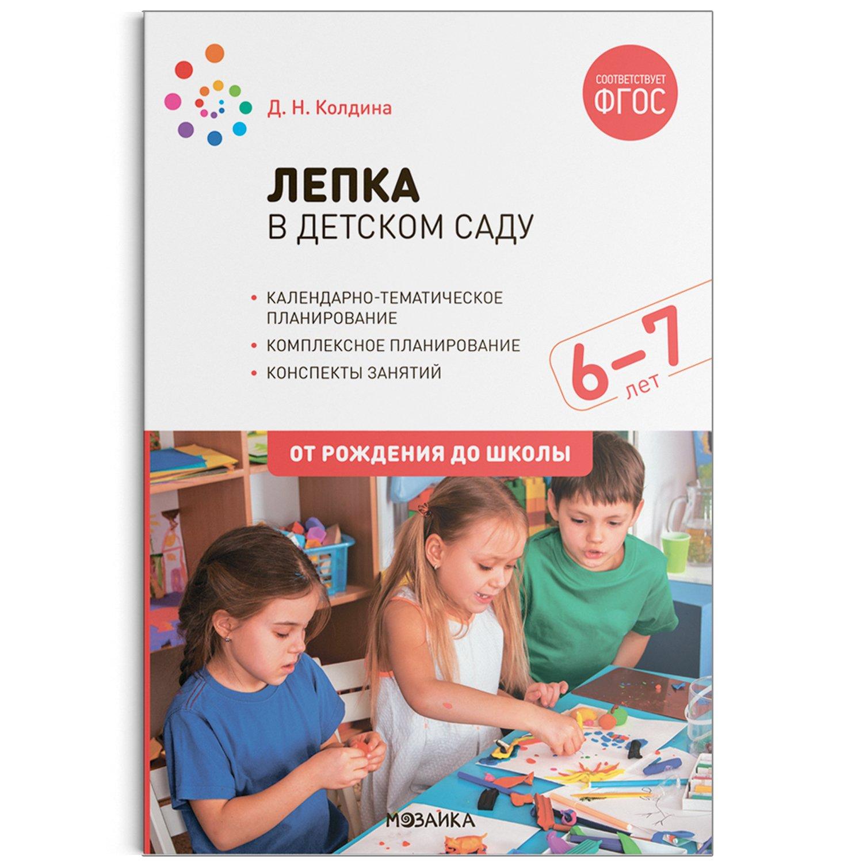 Колдина Д. Н. Лепка в детском саду. 6-7 лет. Конспекты занятий. ФГОС
