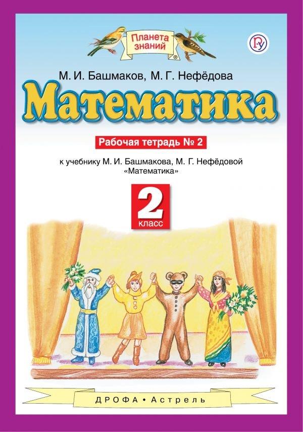 Математика. 2 класс. Рабочая тетрадь №2 Башмаков Марк Иванович, Нефедова Маргарита Геннадьевна