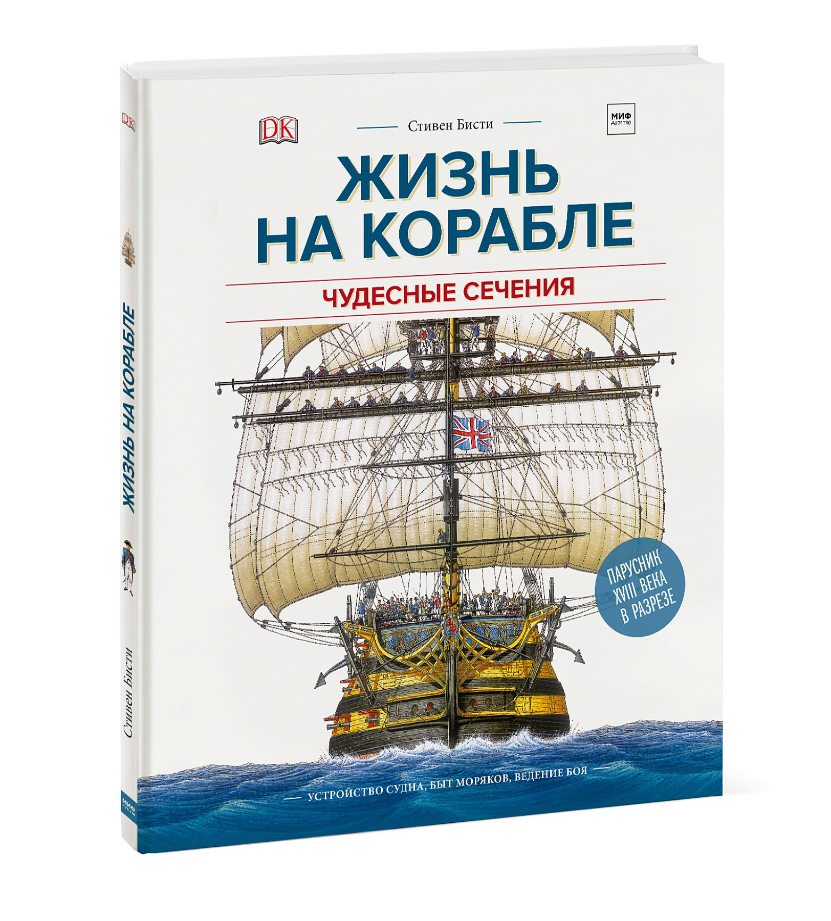 Стивен Бисти, Ричард Плэтт Жизнь на корабле. Чудесные сечения