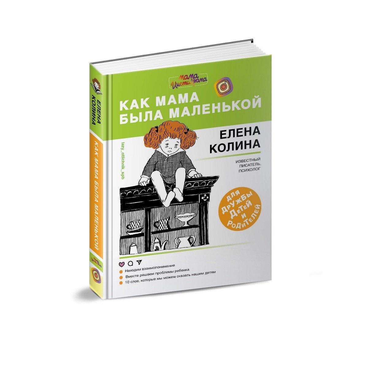 Колина Елена Как мама была маленькой. Книга для дружбы детей и родителей