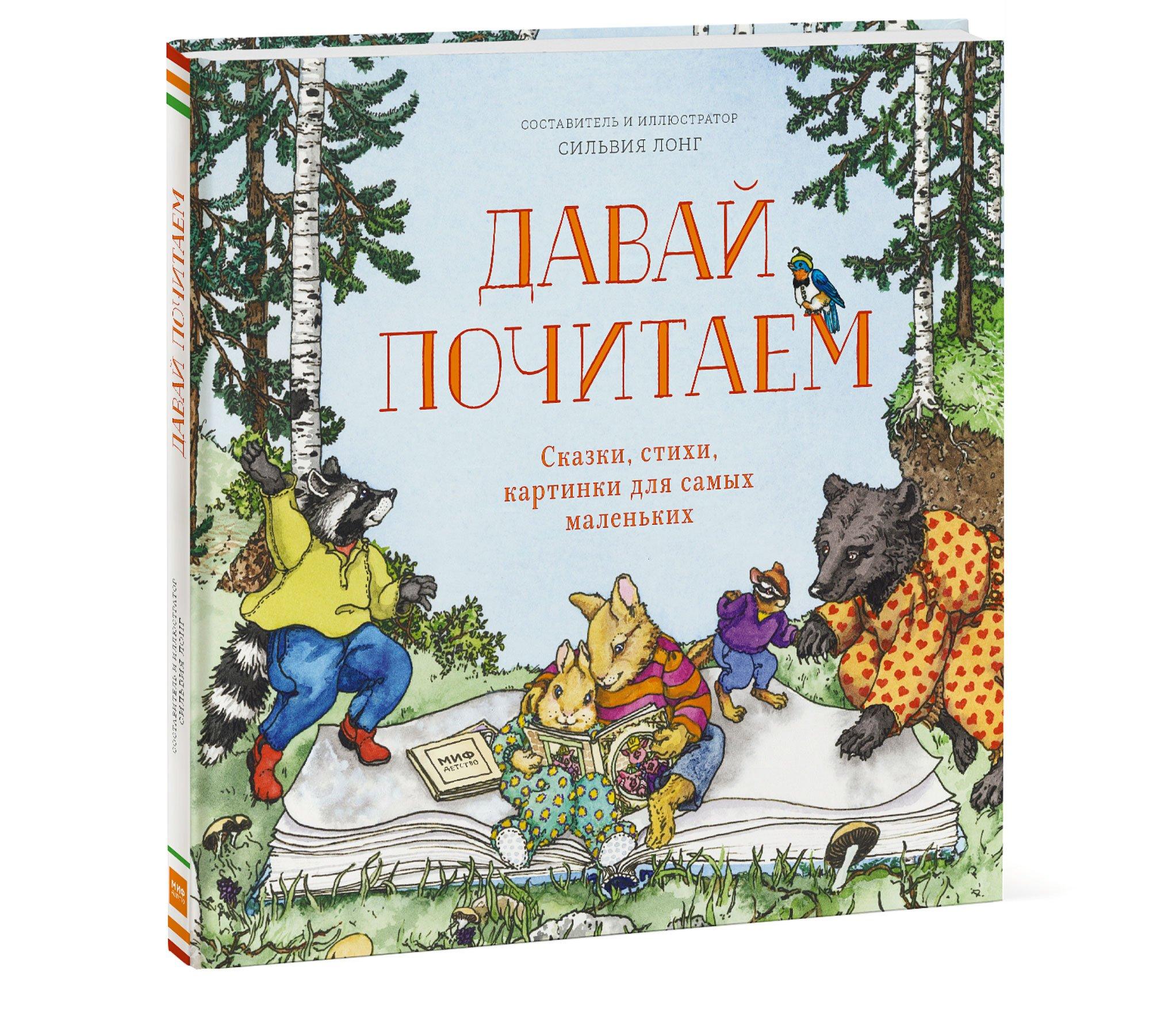 Сильвия Лонг Давай почитаем. Сказки, стихи, картинки для самых маленьких цена в Москве и Питере