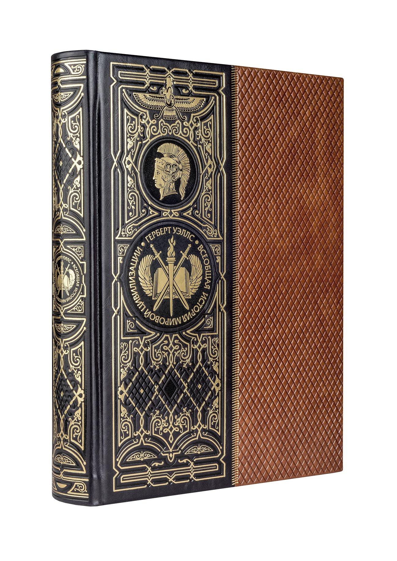 Всеобщая история мировой цивилизации. Книга в коллекционном кожаном переплете ручной работы с окрашенным обрезом ( Уэллс Герберт Джордж  )