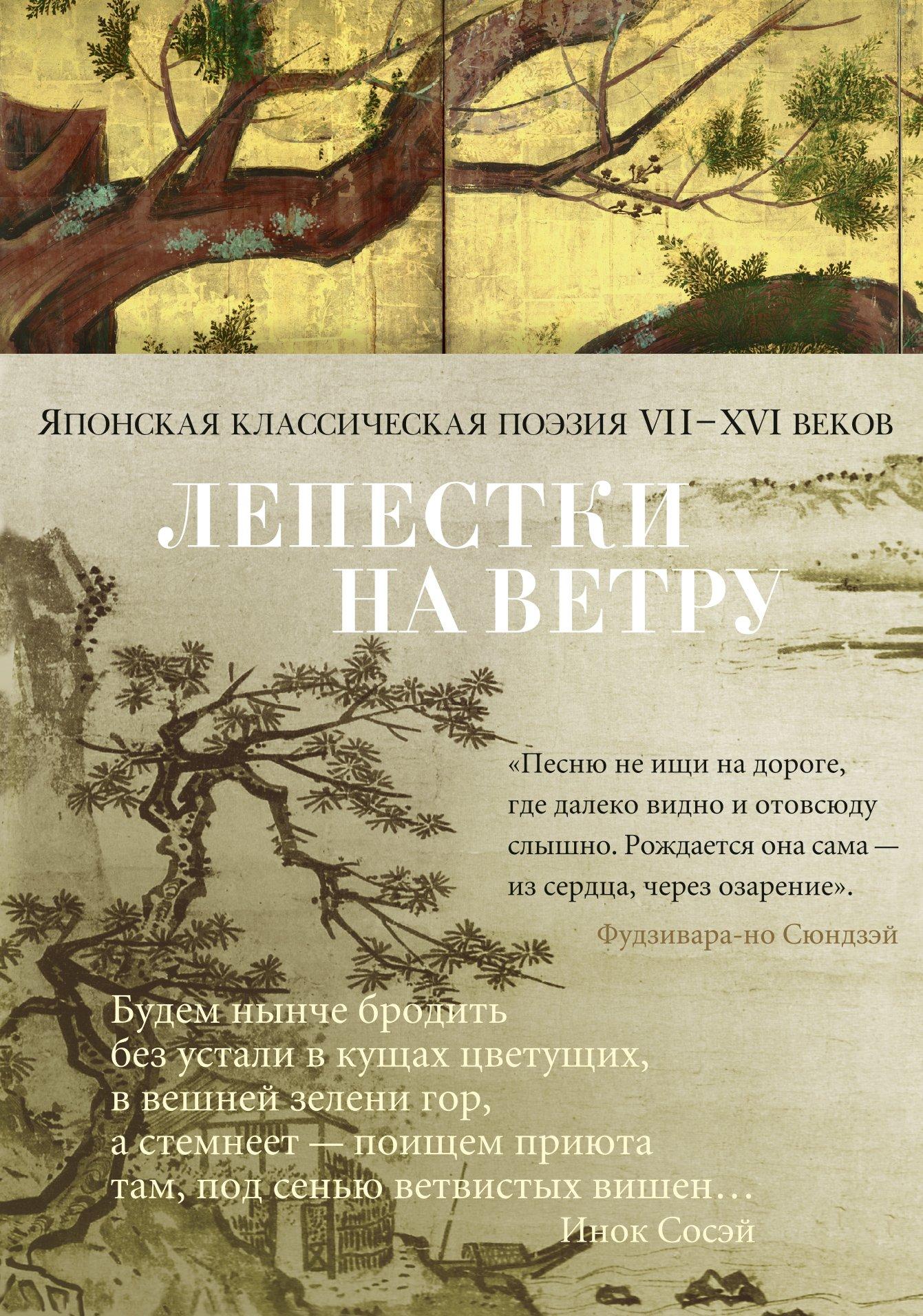 Фото - Лепестки на ветру. Японская классическая поэзия VII-ХVI веков белых а пер вака антология японской поэзии