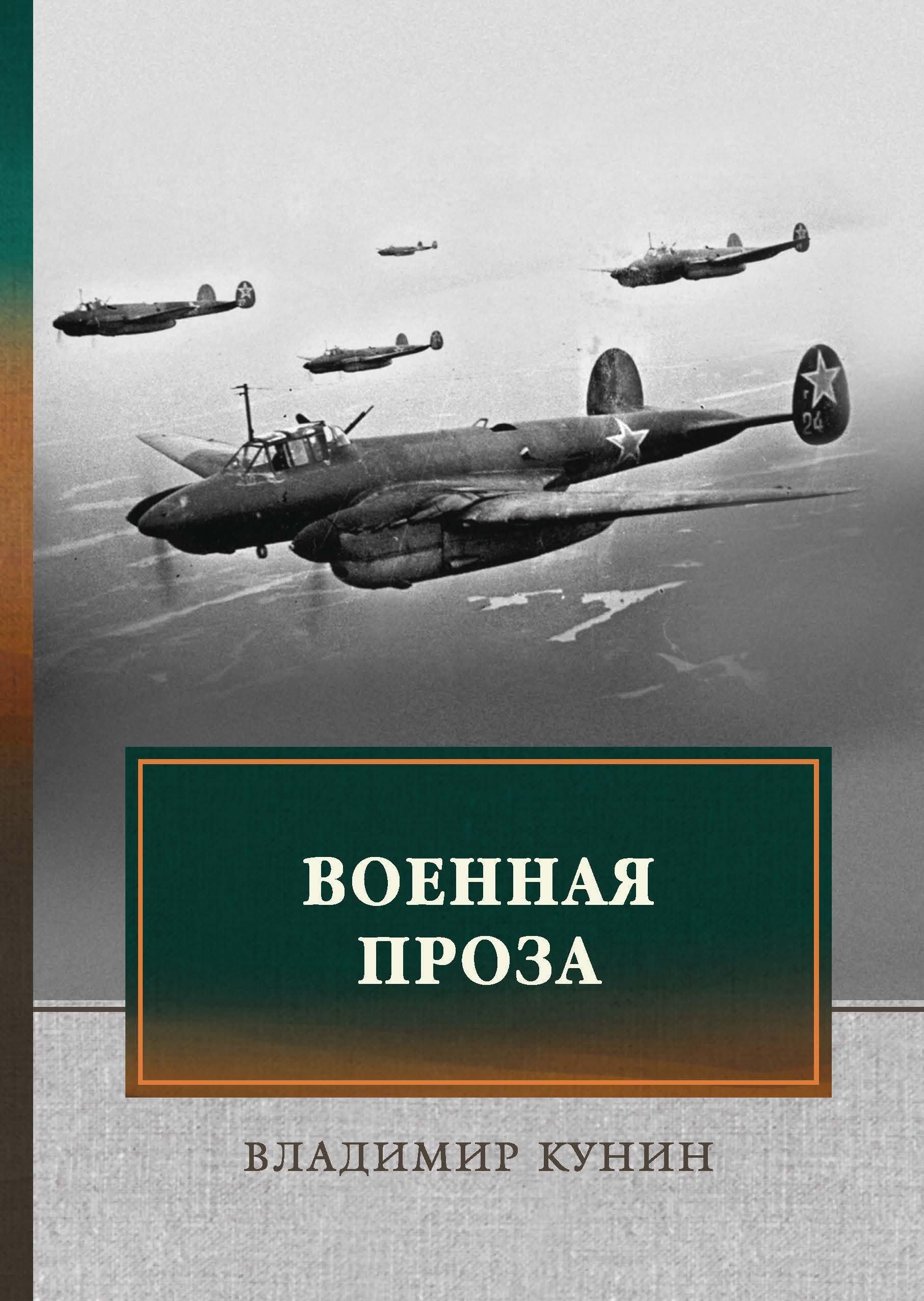 Военная проза: сборник