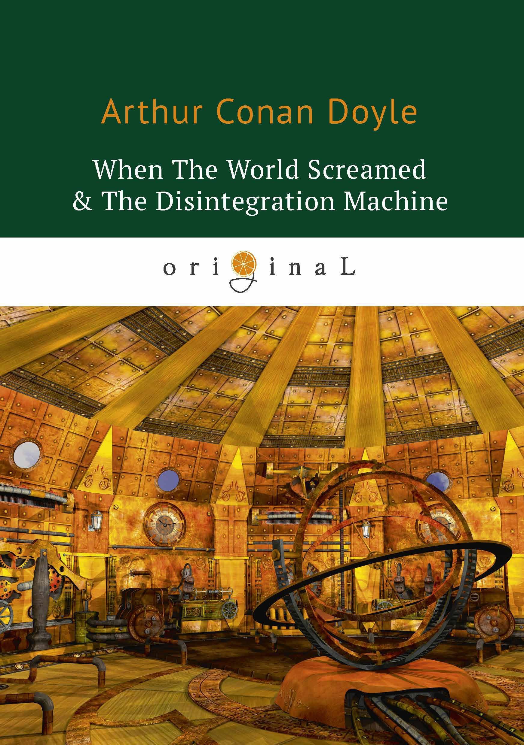 Дойл Артур Конан When The World Screamed & The Disintegration Machine = Когда Земля вскрикнула и Дезинтеграционная машина: на англ.яз недорого