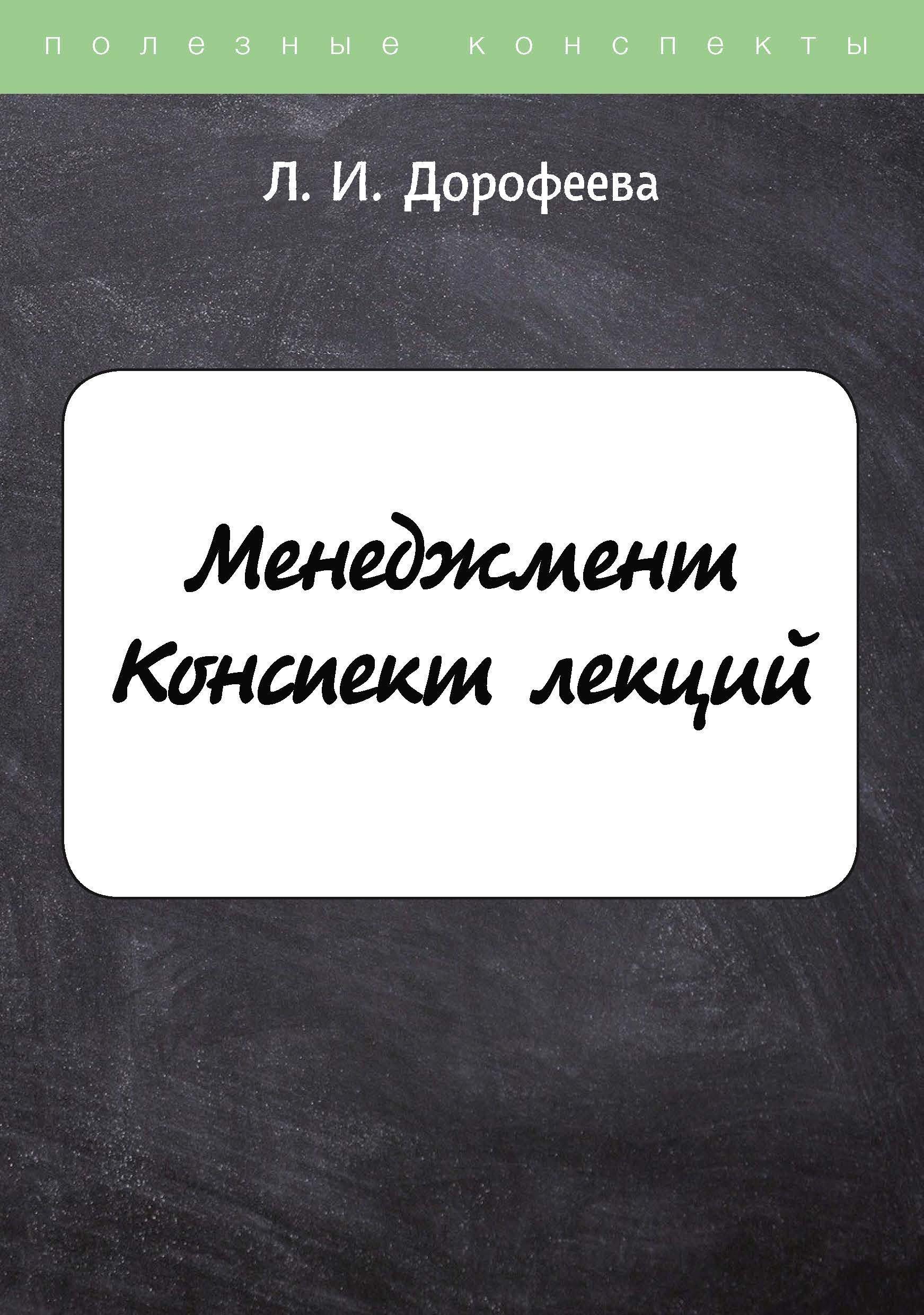 Менеджмент. Конспект лекций