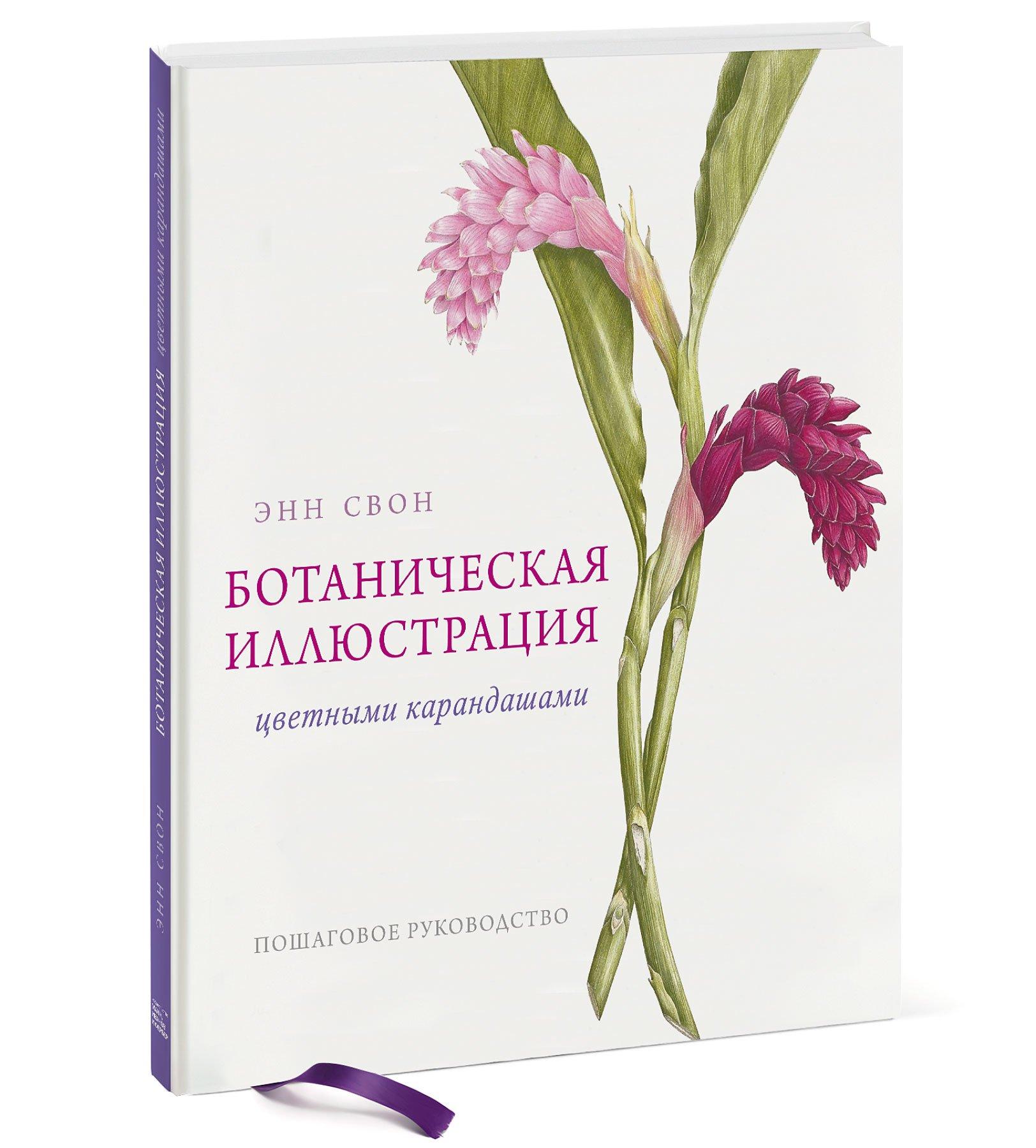 цена на Энн Свон Ботаническая иллюстрация цветными карандашами. Пошаговое руководство