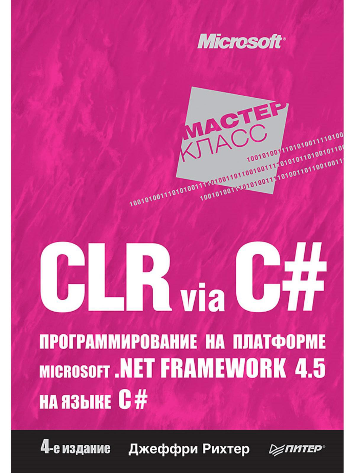 Рихтер Д CLR via C#. Программирование на платформе Microsoft .NET Framework 4.5 на языке C#. 4-е изд.