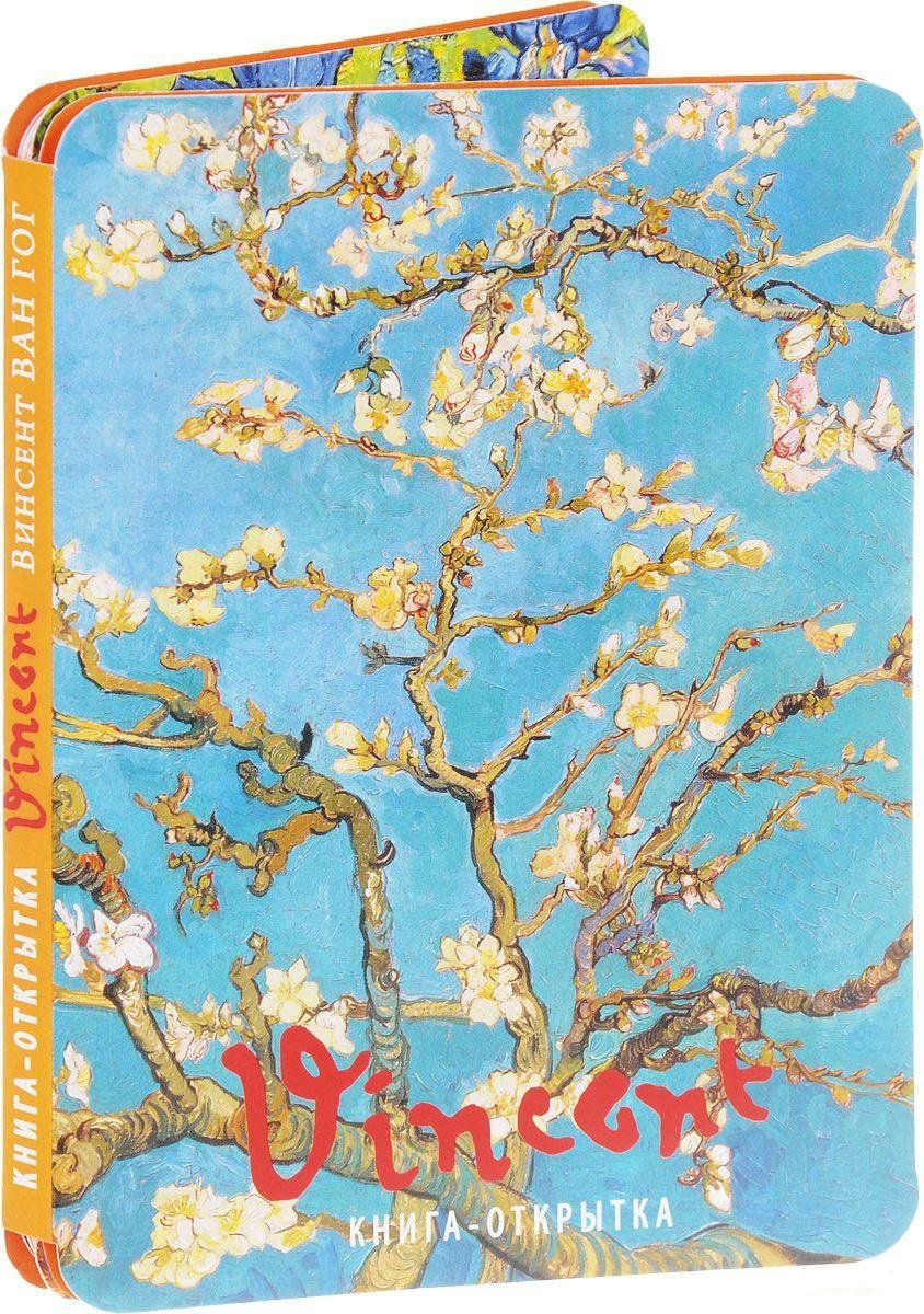 Книга-открытка. Винсент Ван Гог (Арте)