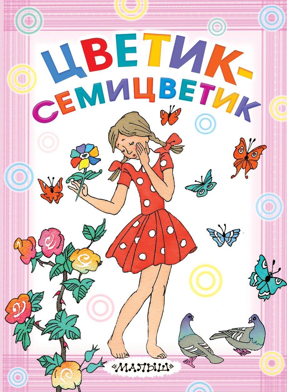 Катаев Валентин Петрович Цветик-семицветик катаев в п цветик семицветик