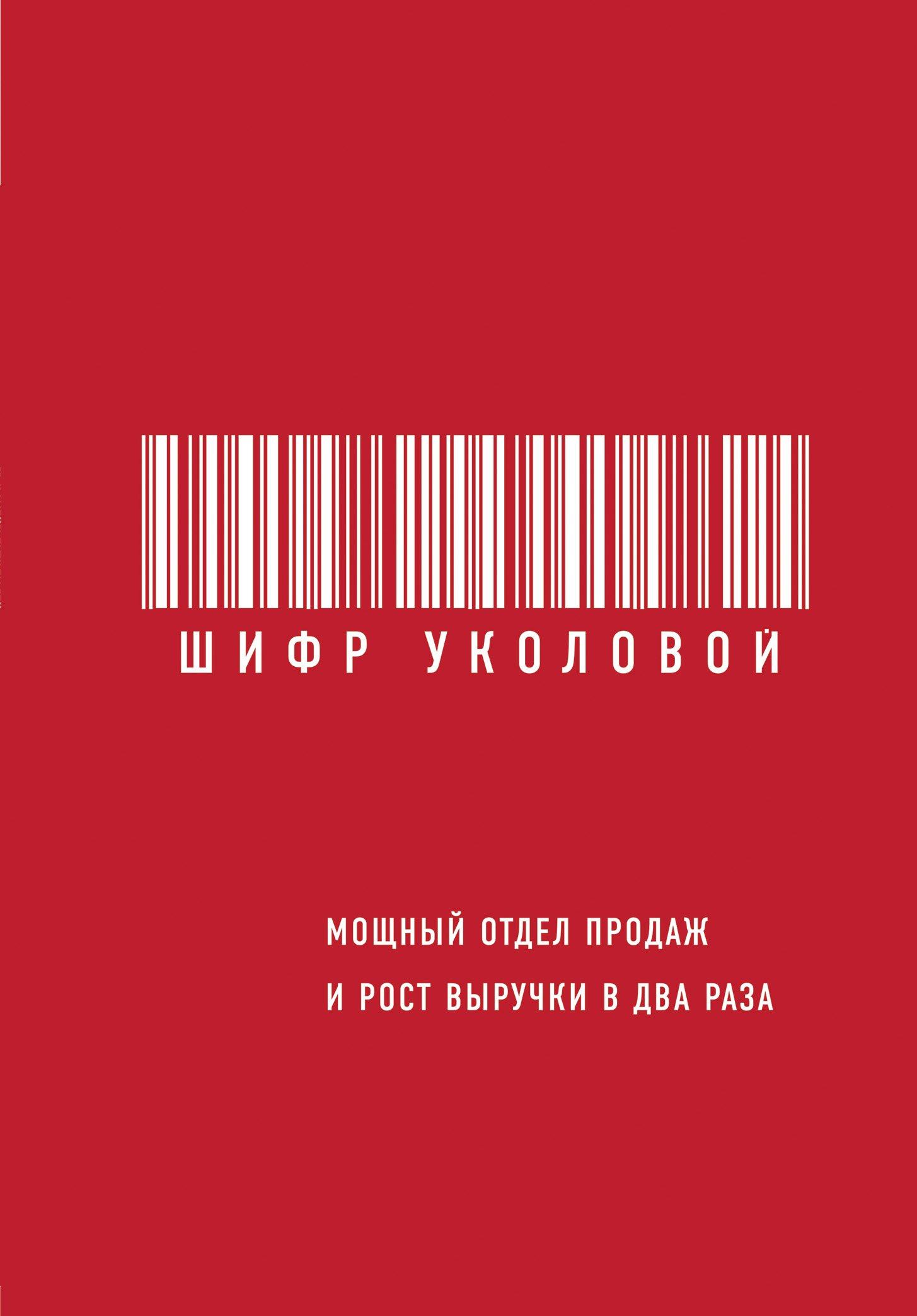 Екатерина Уколова Шифр Уколовой. Мощный отдел продаж и рост выручки в два раза