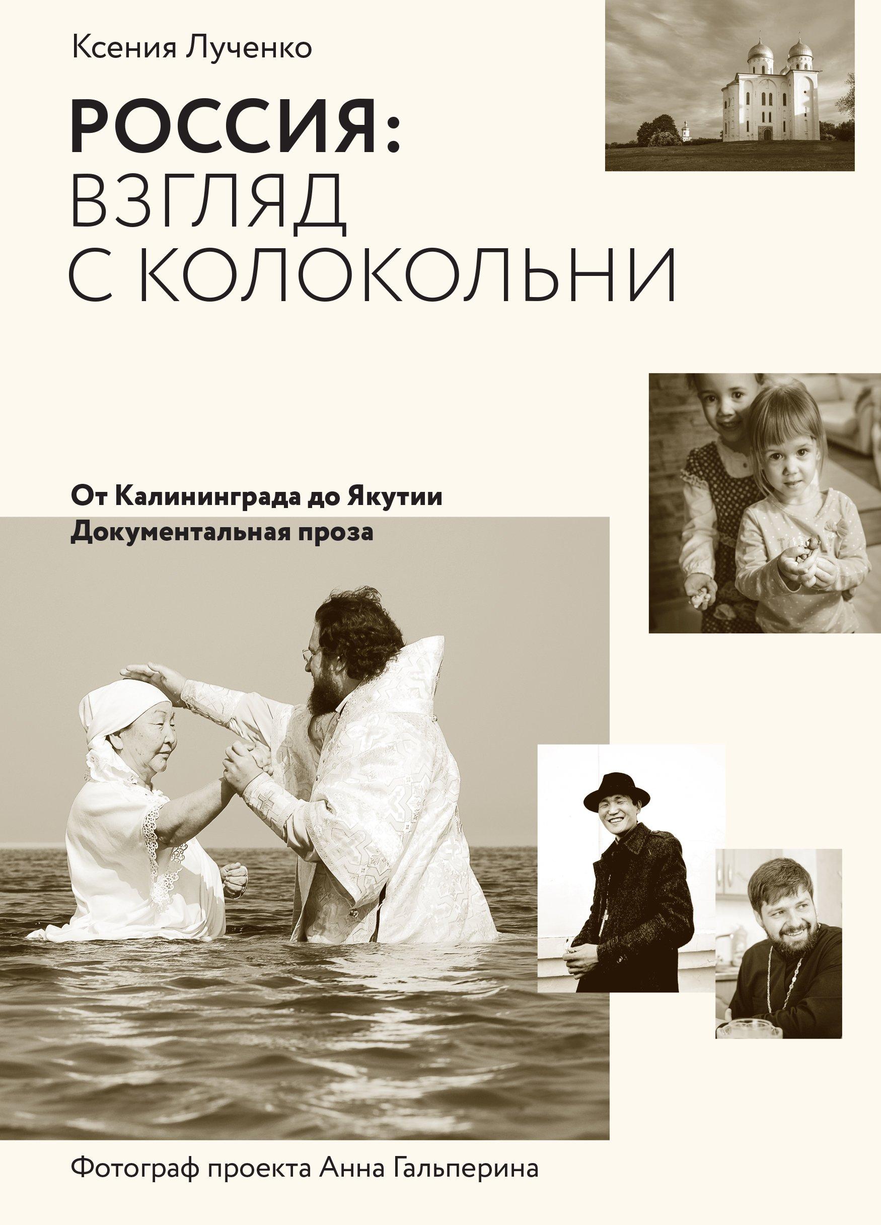 Лученко Ксения Россия: взгляд с колокольни. От Калининграда до Якутии