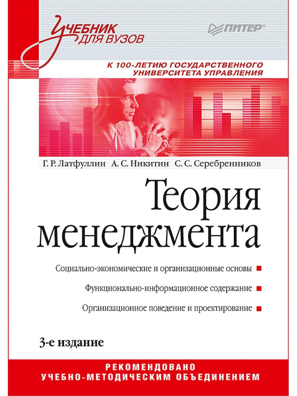 Латфуллин Г Р Теория менеджмента: Учебник для вузов. 3-е издание баринов в теория менеджмента учебник