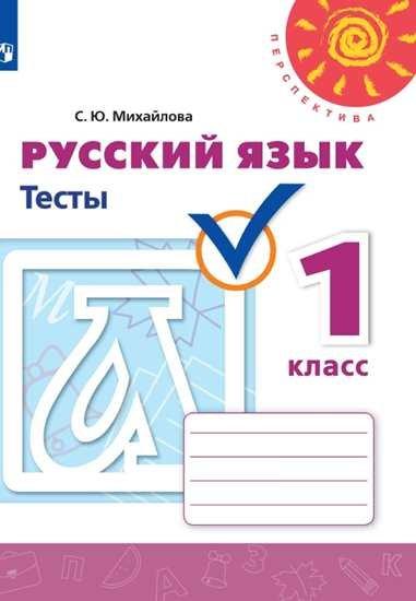 Михайлова С. Ю. Русский язык.Тесты. 1 класс /Перспектива