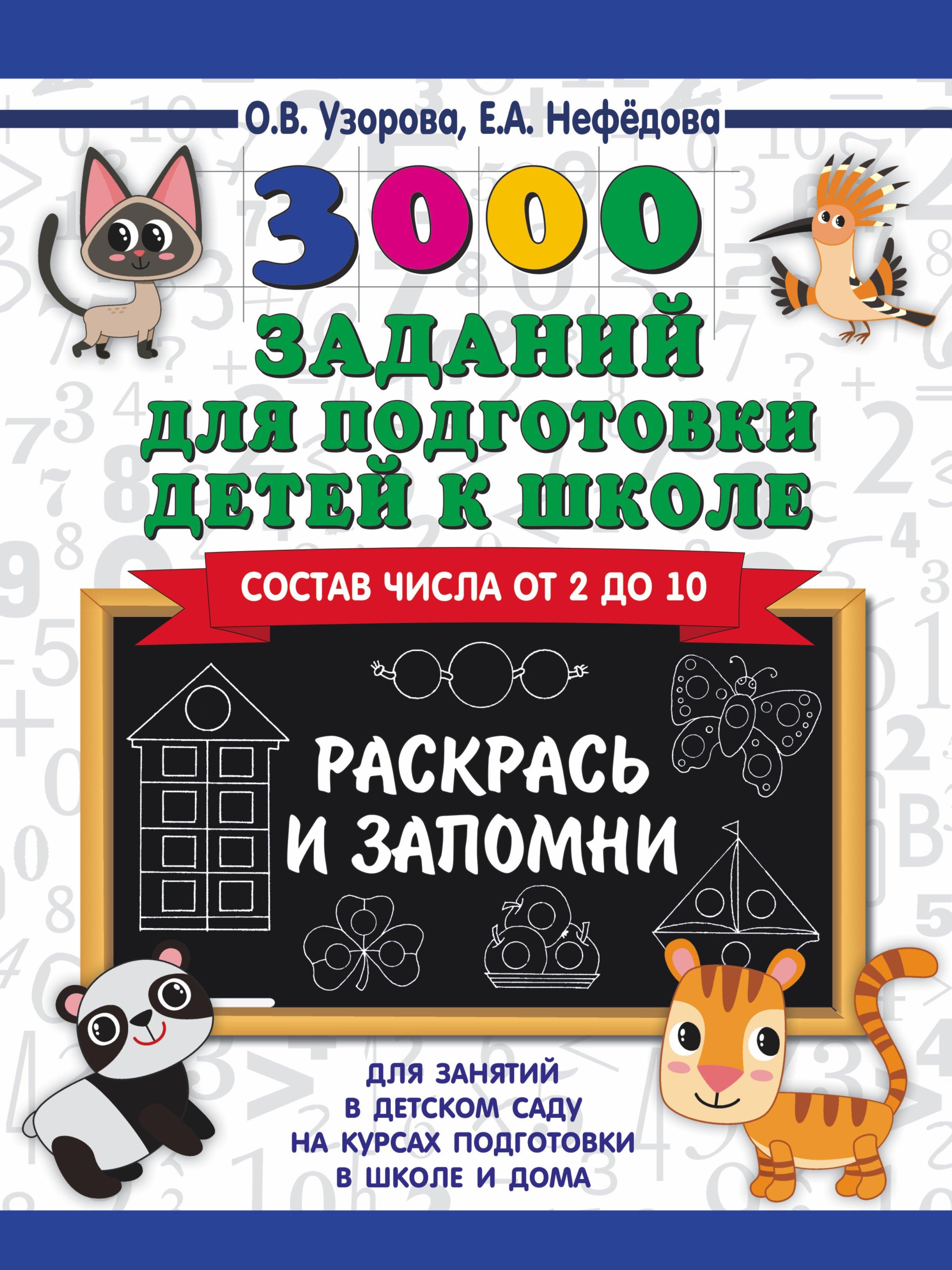 интересно 3000 заданий для подготовки детей к школе. Раскрась и запомни книга