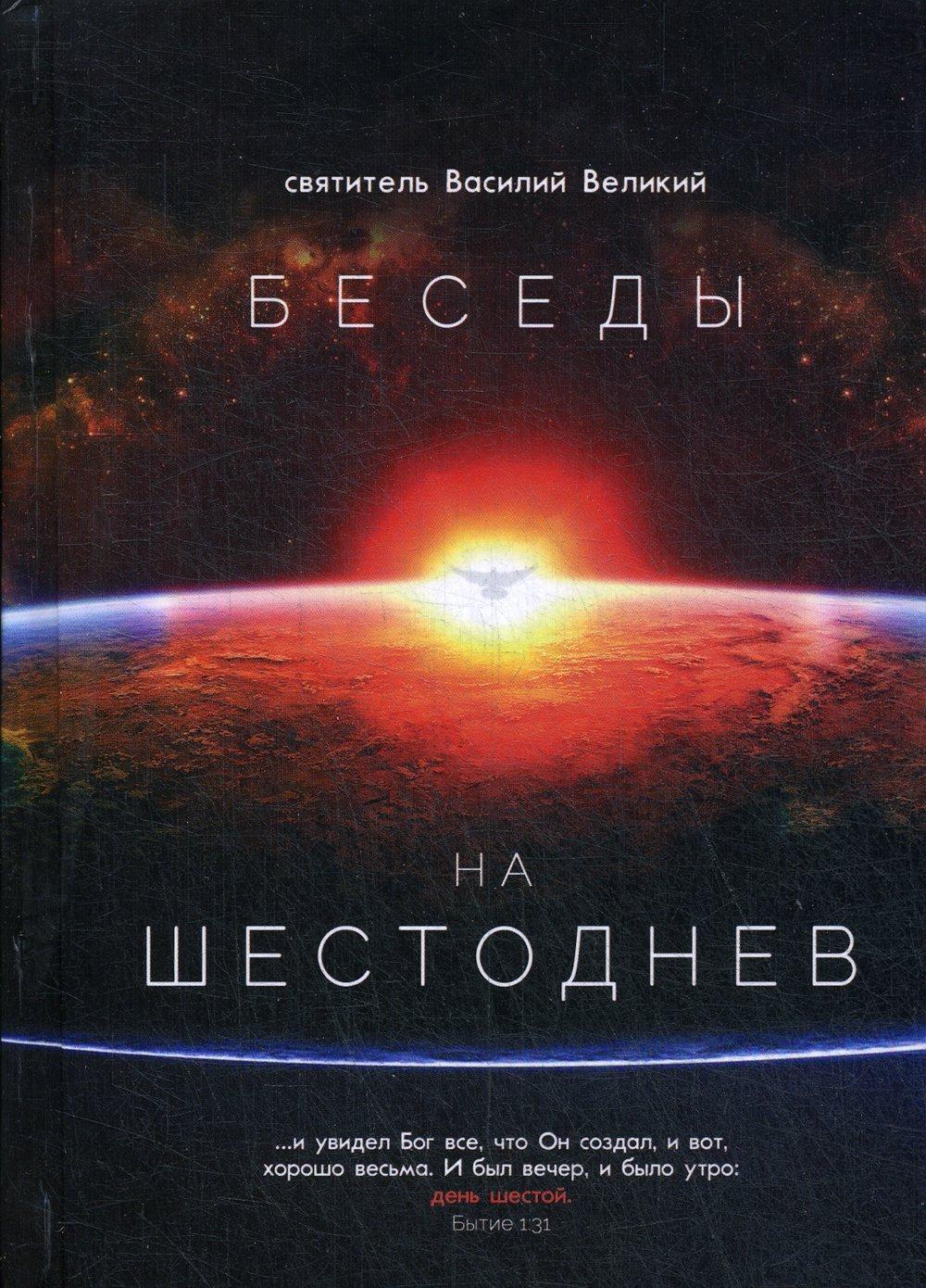 Василий Великий, святитель Беседы на Шестоднев святитель василий великий святитель василий великий избранные творения