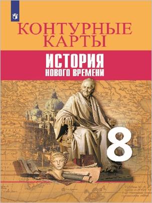 Тороп В. В. История Нового времени. Контурные карты. 8 класс
