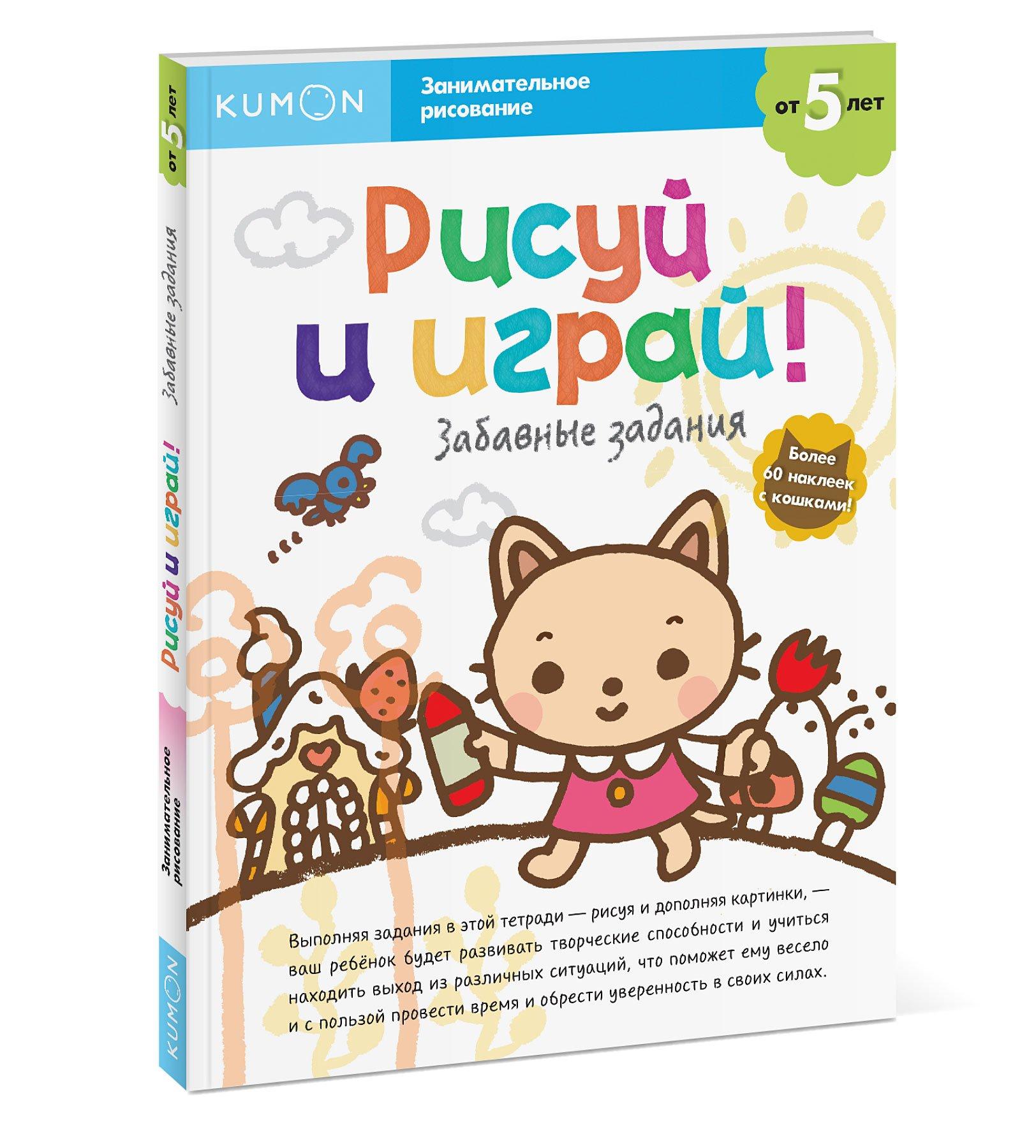 KUMON Рисуй и играй! Забавные задания kumon рисуй и играй забавные задания