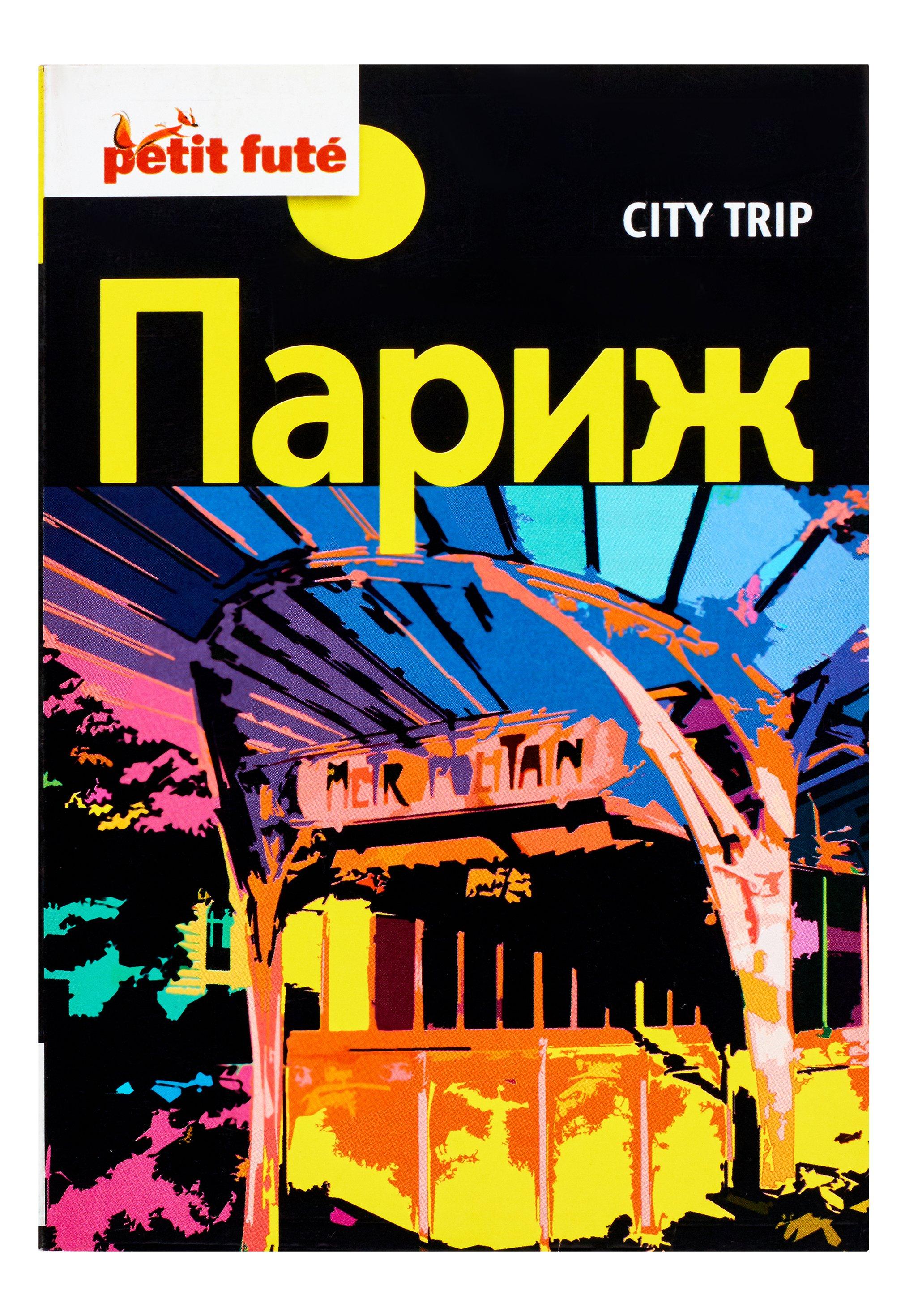 City trip. Париж city trip лучшие города европы лондон париж прага комплект из 3 книг