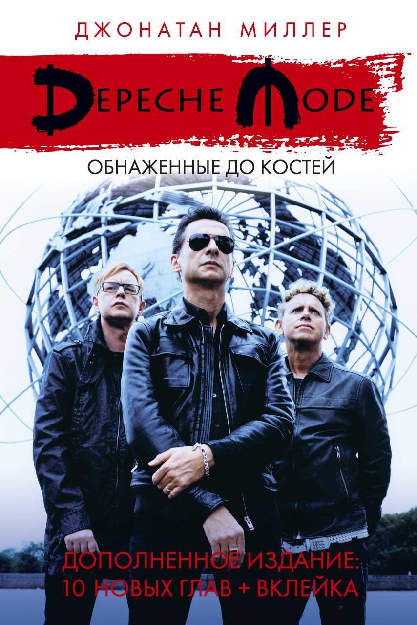 Миллер Джонатан Depeche Mode: Обнаженные до костей