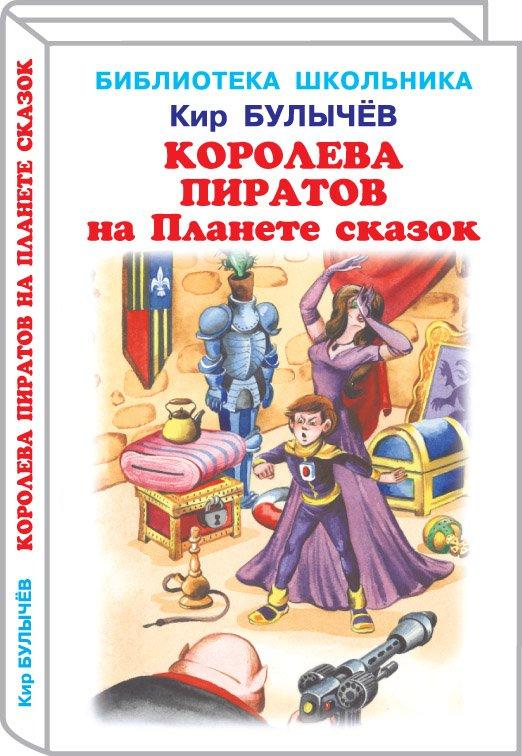Булычев Кир Королева пиратов на Планете сказок