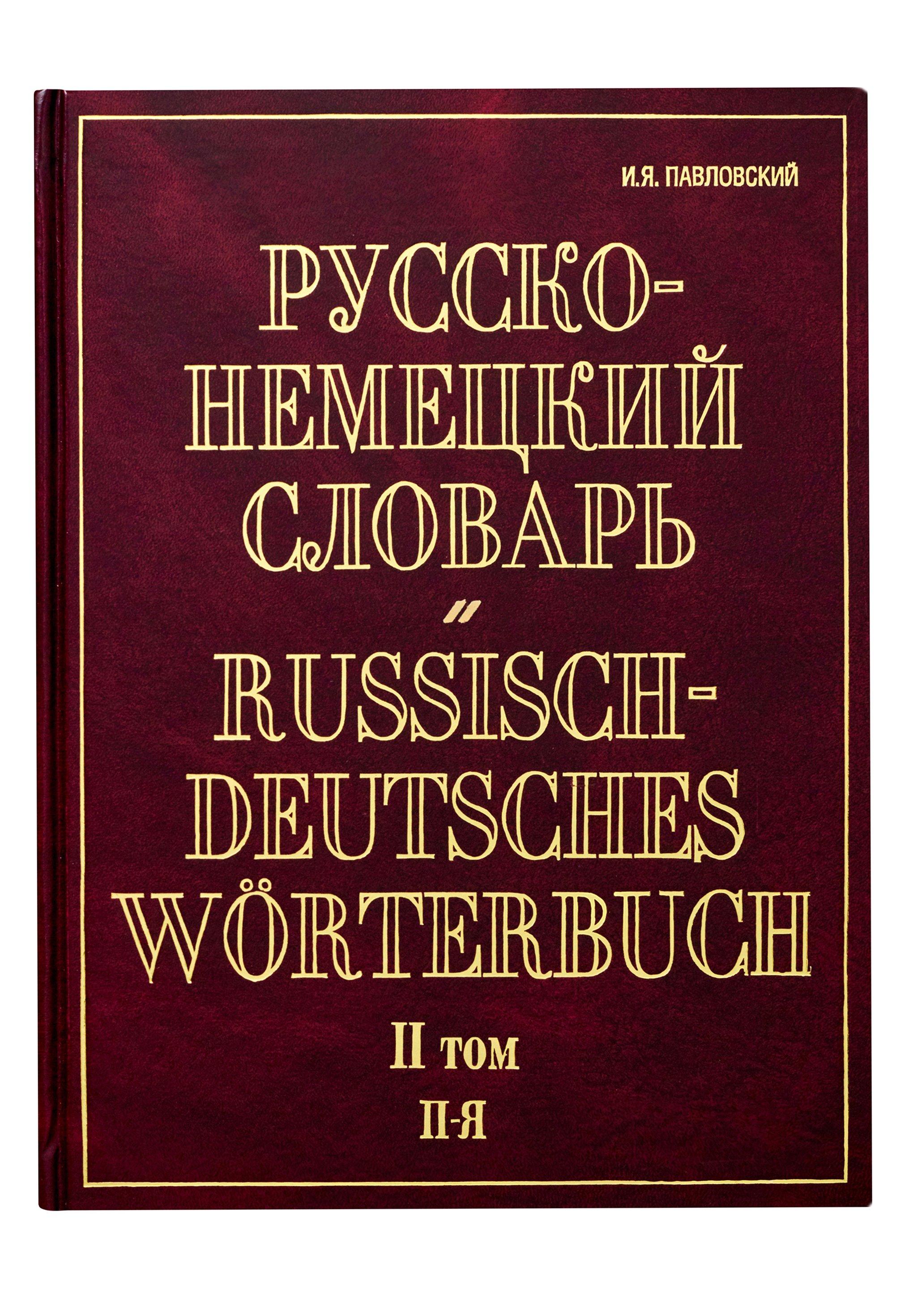 Русско-немецкий словарь. В 2 т. Т. II. П - Я
