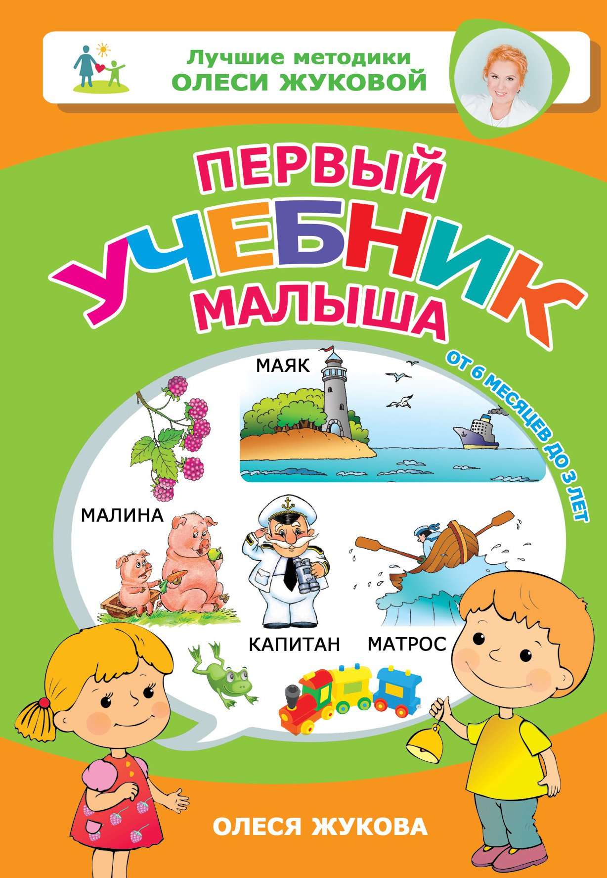 Жукова Олеся Станиславовна Первый учебник малыша. От 6 месяцев до 3 лет
