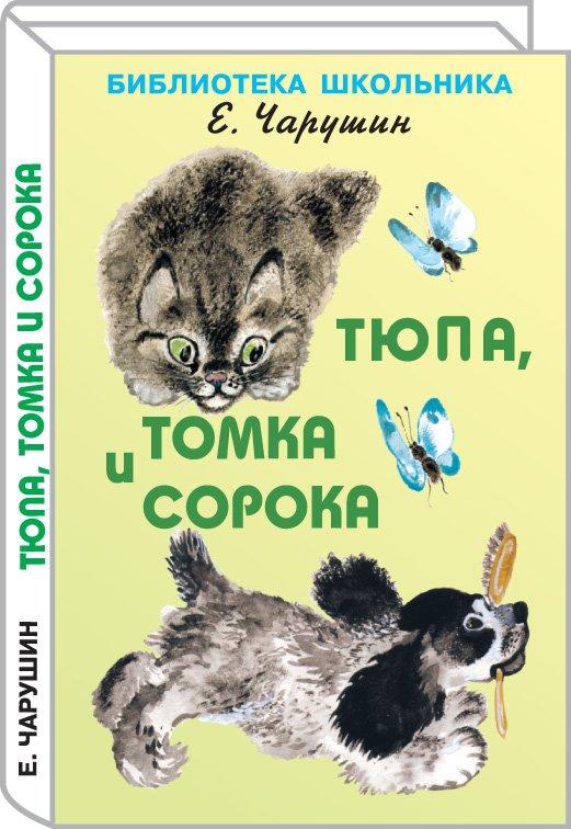 Чарушин Евгений Иванович Тюпа, Томка и сорока недорого