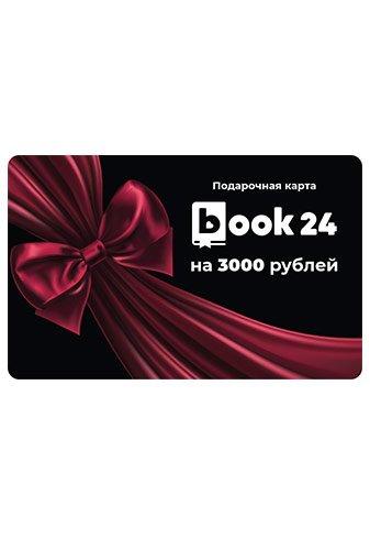 Фото - Подарочный сертификат на 3000 рублей женский дизайн подарочный сертификат на 3000 рублей женский дизайн