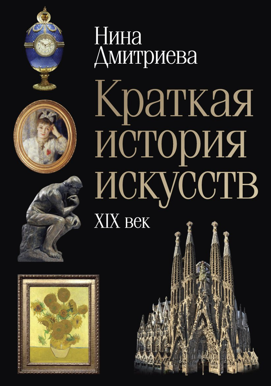 Дмитриева Нина Александровна Краткая история искусств: XIX