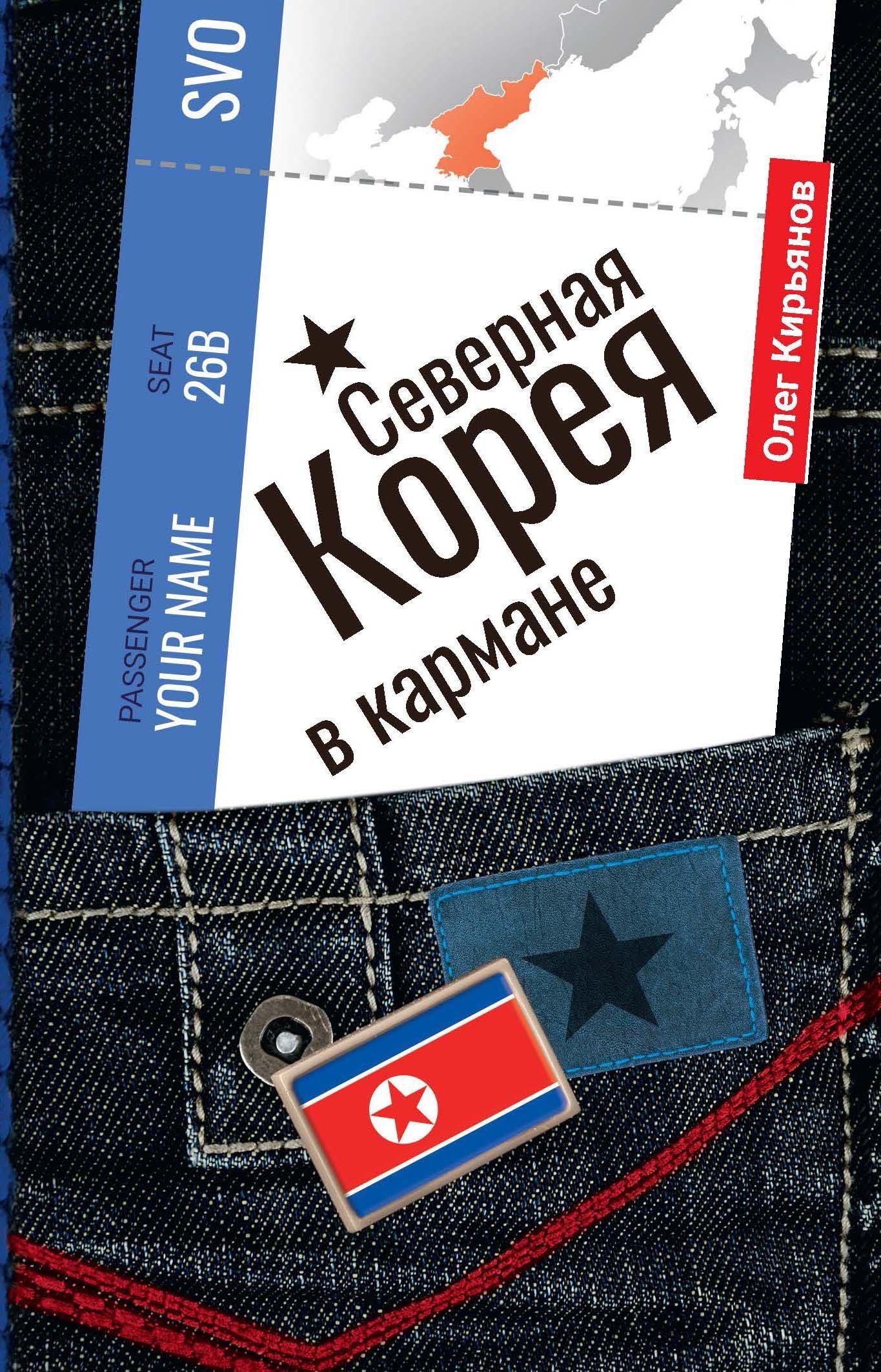 Кирьянов Олег Владимирович Северная Корея в кармане