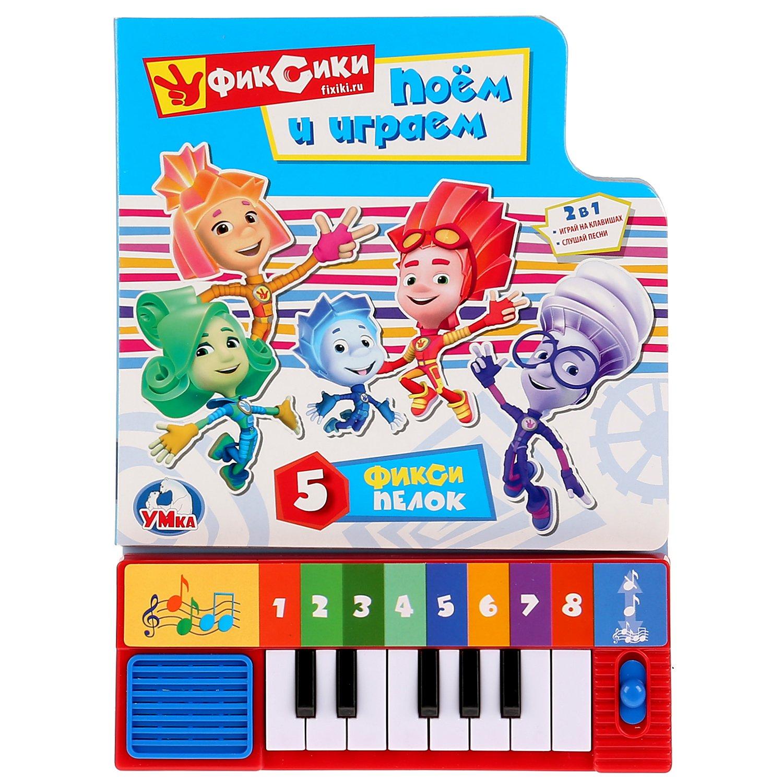 Фиксики. Поём с фиксиками Книга-пианино (8 клавиш + песенки). 143х202мм. 10стр. в кор.36шт