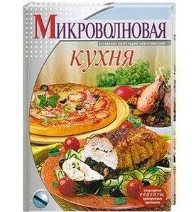 Фото - Микроволновая кухня кухня виктория 3000
