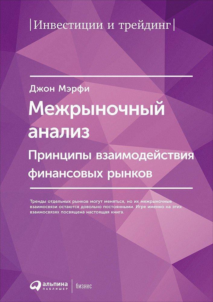 Межрыночный анализ: Принципы взаимодействия финансовых рынков ( Дж. Мэрфи Д.  )