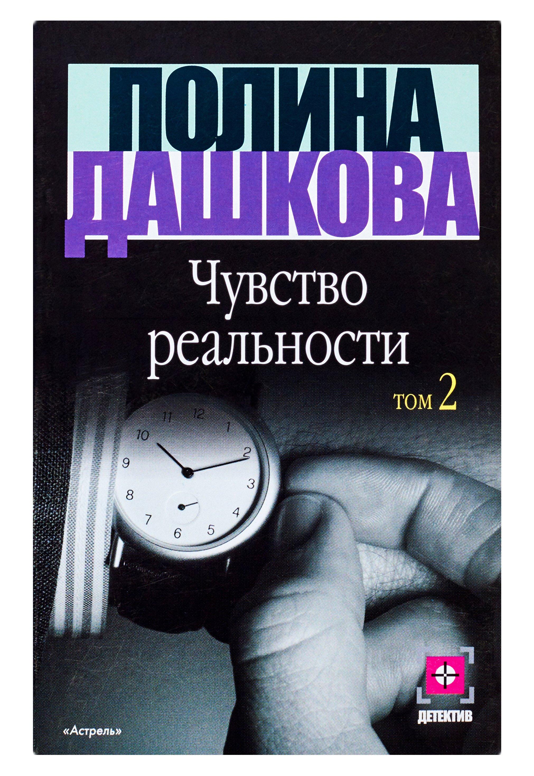 Дашкова Полина Викторовна Чувство реальности. В 2 кн. Кн. 2 дашкова полина викторовна эфирное время тв