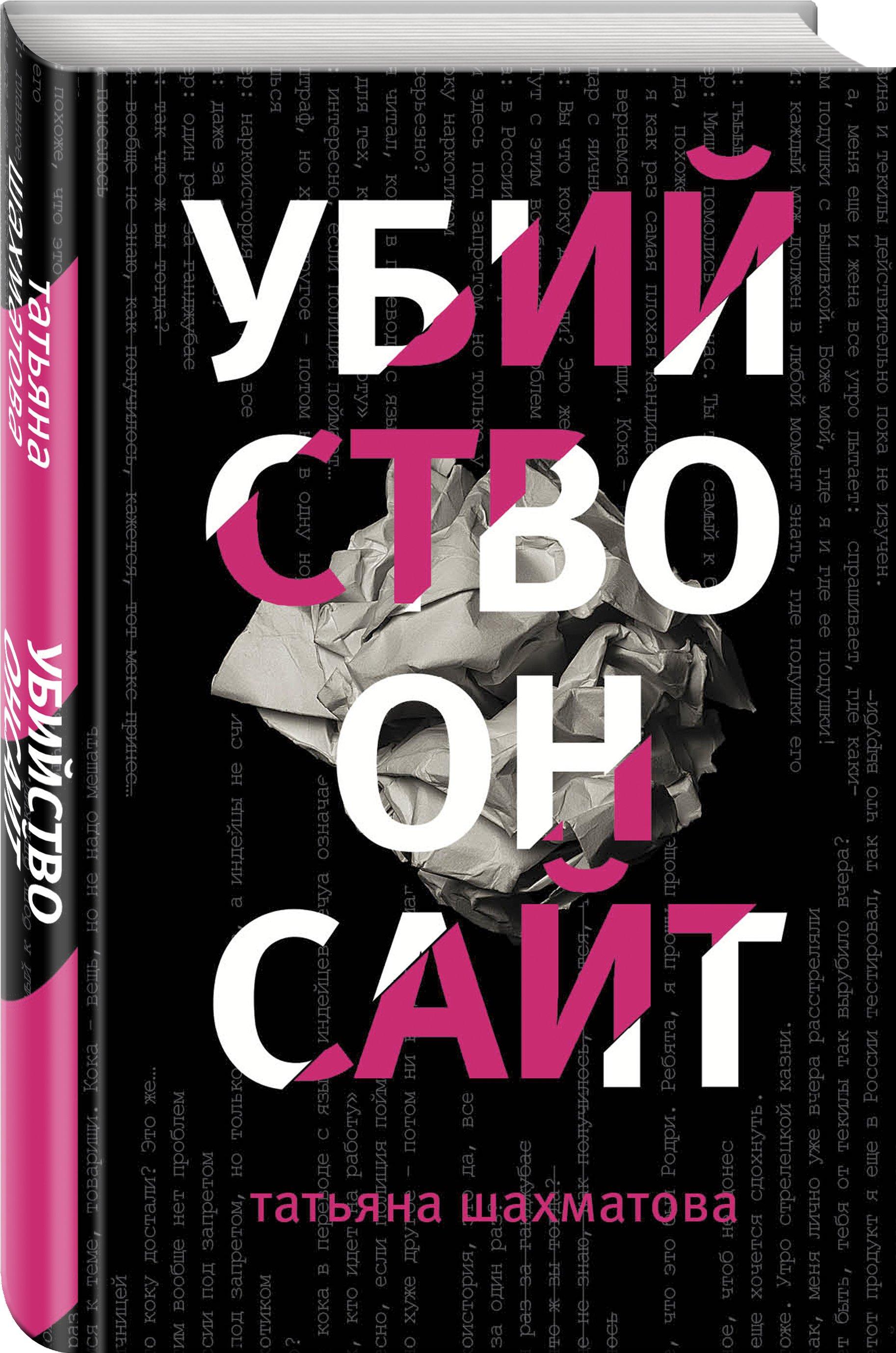 Шахматова Татьяна Сергеевна Убийство онсайт