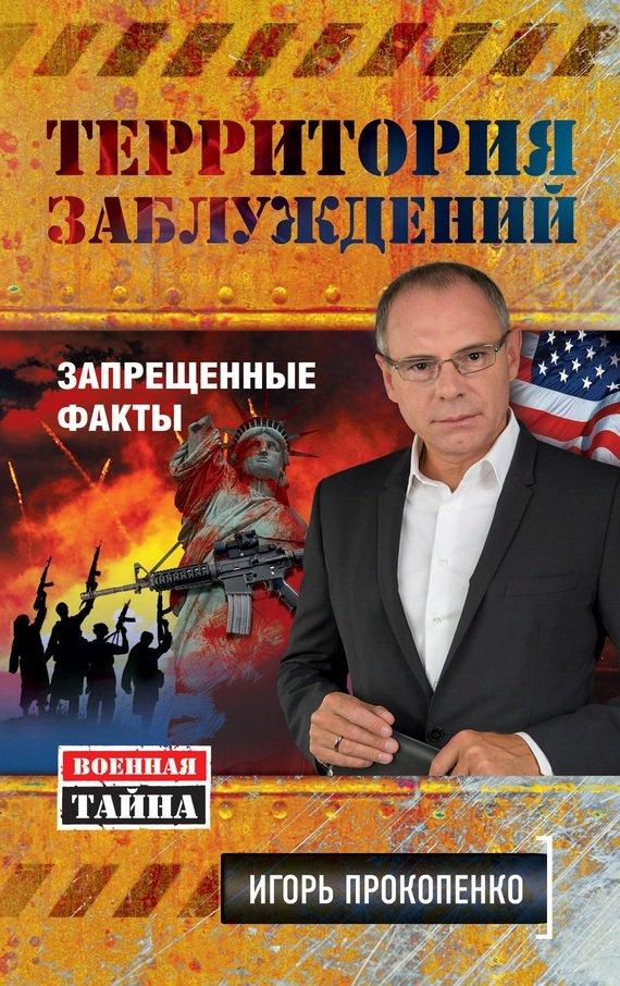 Прокопенко Игорь Станиславович Территория заблуждений. Запрещенные факты