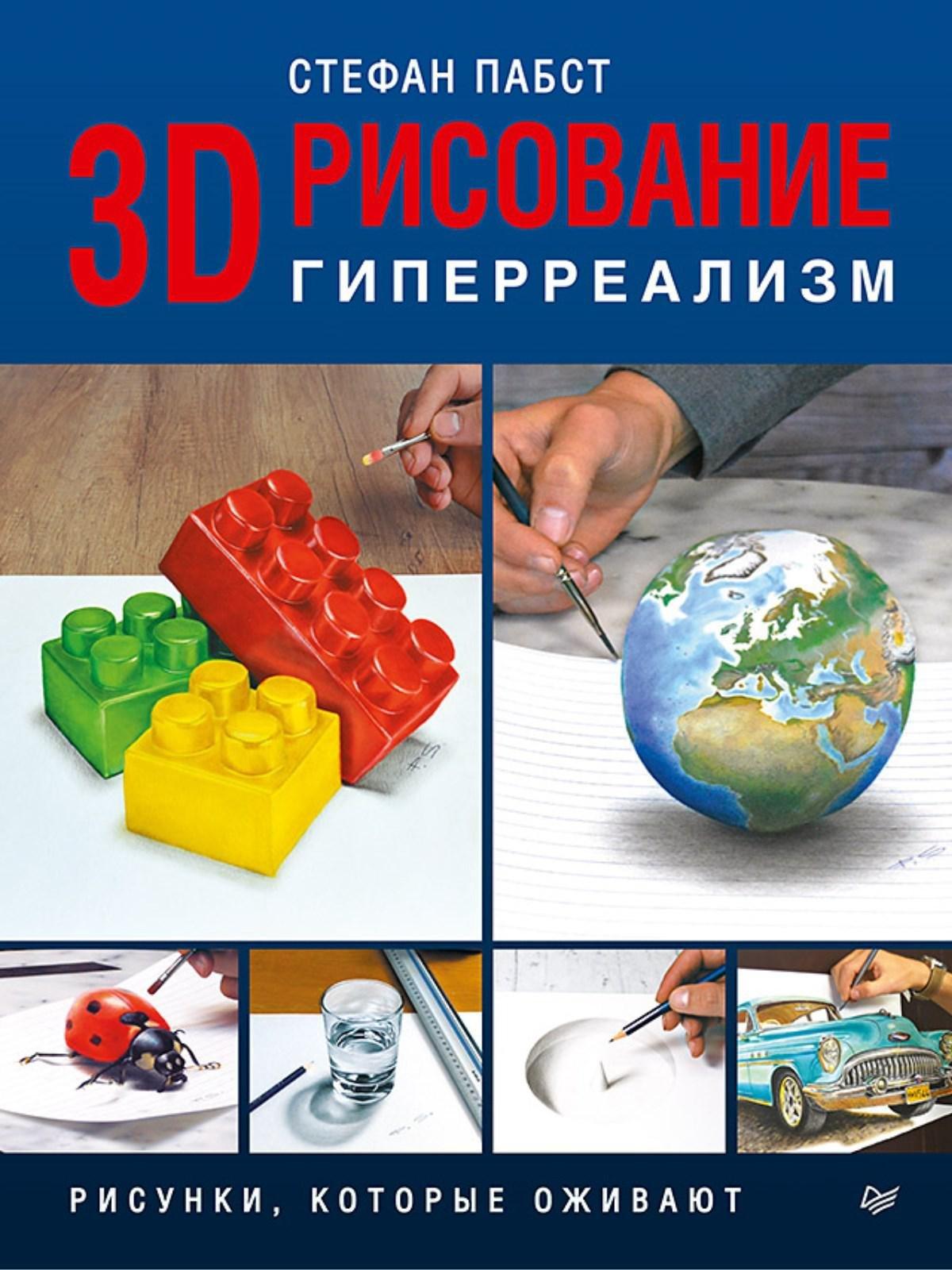 3D-рисование. Гиперреализм Рисунки, которые оживают ( Пабст С  )