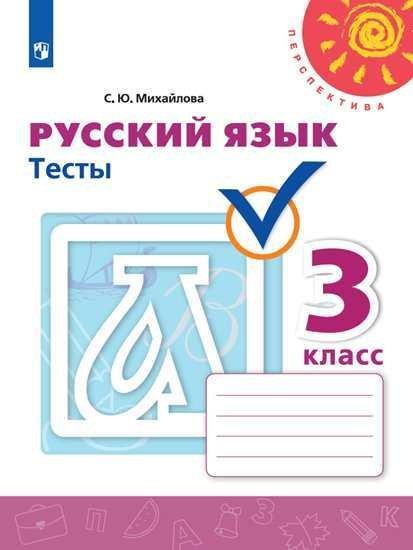 Михайлова С. Ю. Михайлова. Русский язык. Тесты. 3 класс /Перспектива