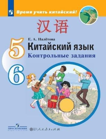 Налетова Е. А. Налетова. Китайский язык. Второй иностранный язык. Контрольные задания. 5-6 классы