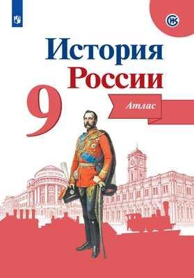 Тороп В. В. История России. Атлас. 9 класс