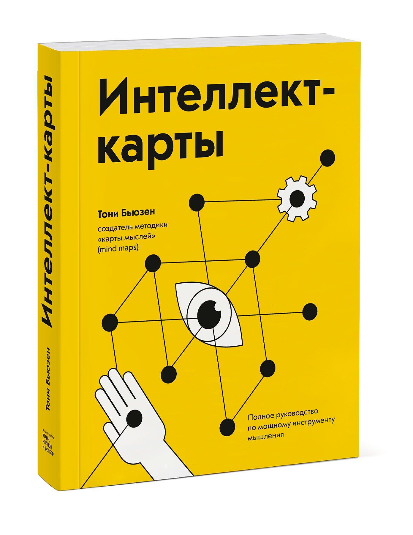 Анна Шуст Интеллект-карты. Полное руководство по мощному инструменту мышления интеллект карты