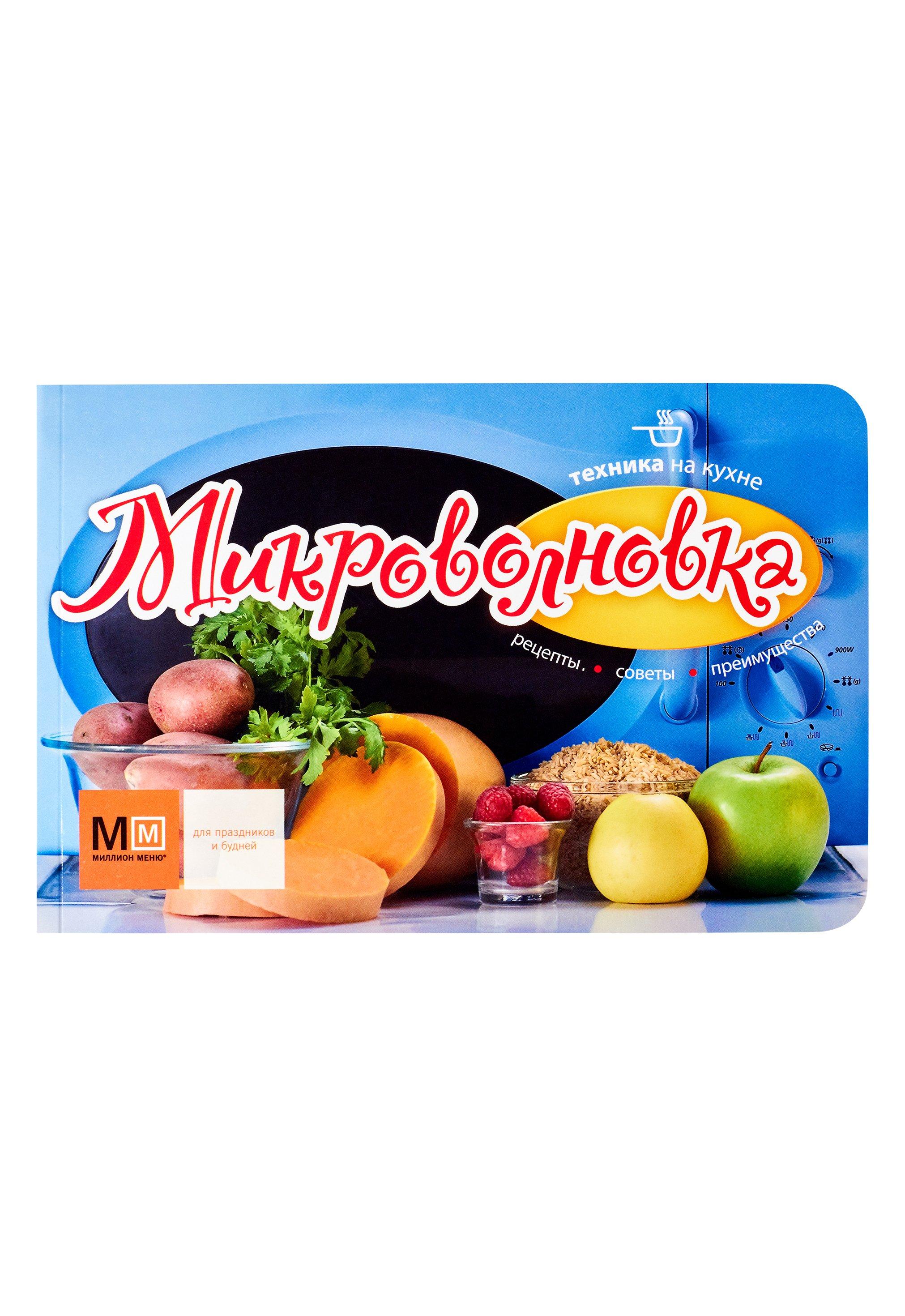 Васильева Марина Валерьевна Техника на кухне Микроволновка
