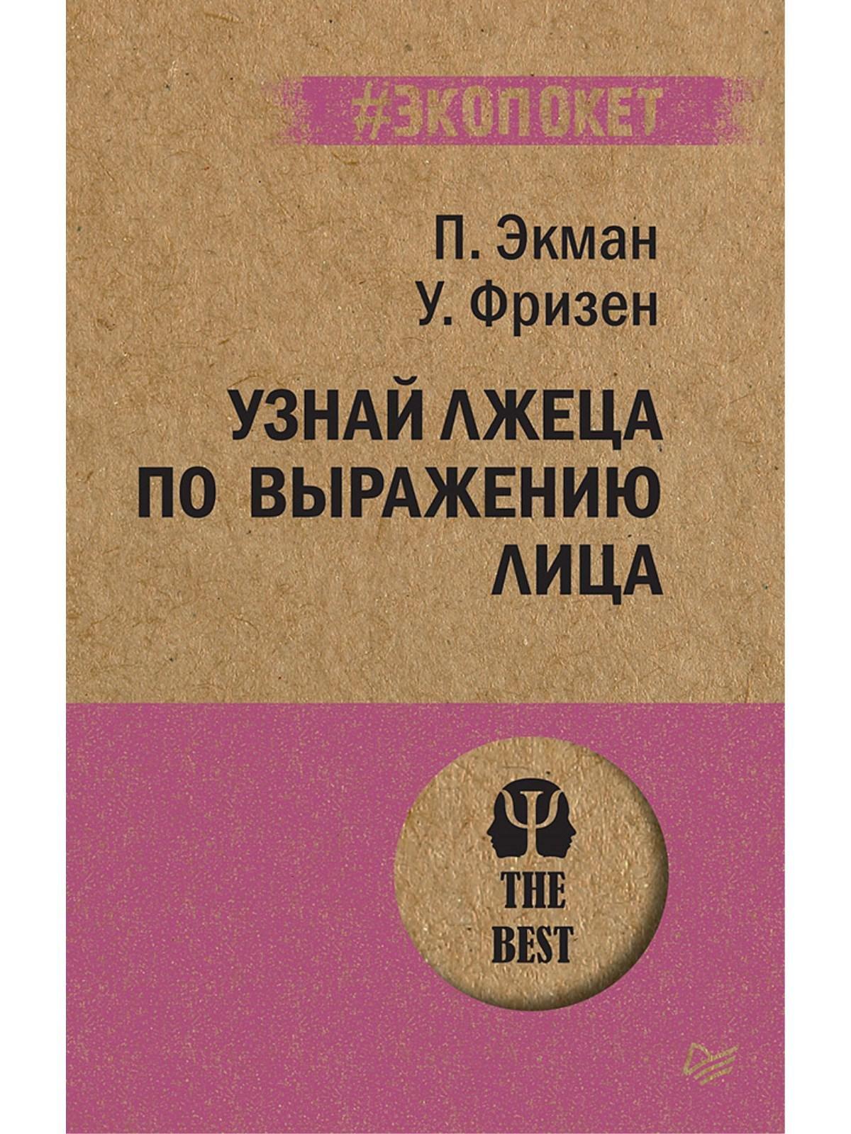 Экман Пол Узнай лжеца по выражению лица (покет)