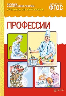 ФГОС Рассказы по картинкам. Профессии.