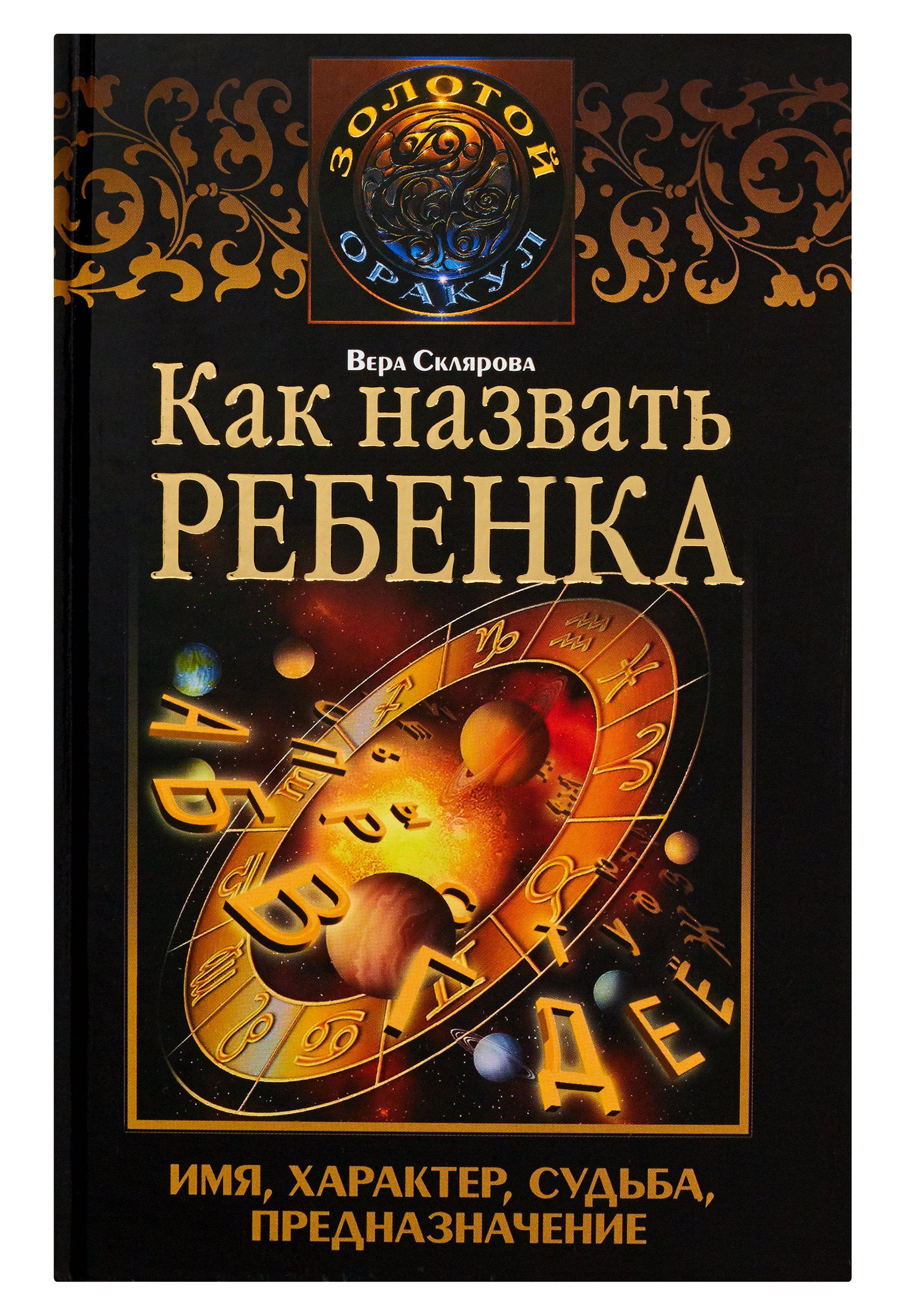 Новая книга /ndc/iblock/443/443f316824745ef8d2dd270f0732410b/b575356cd5026699f4d0777863a126ef.jpg на deti-best.ru