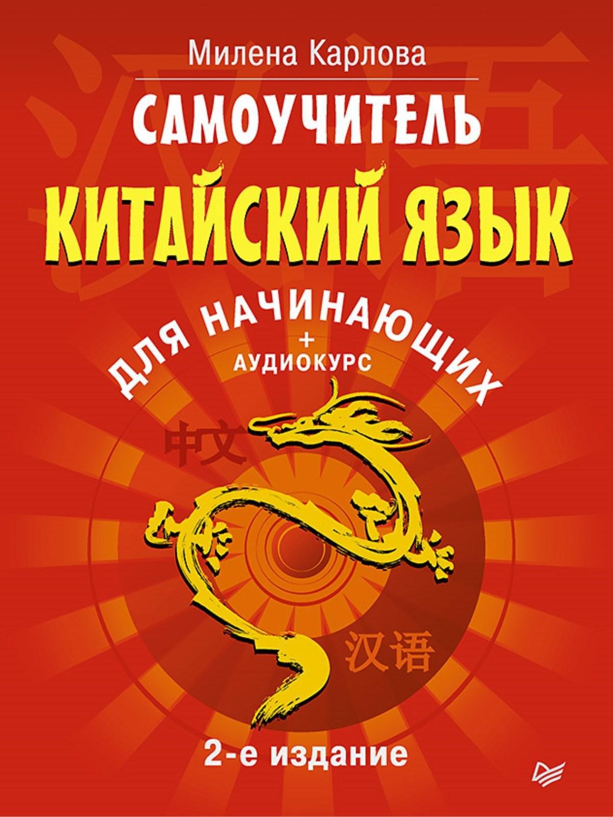 Карлова М Э Самоучитель. Китайский язык для начинающих. 2-е издание + Аудиокурс голдрат э м цель процесс непрерывного улучшения 2 е издание исправленное