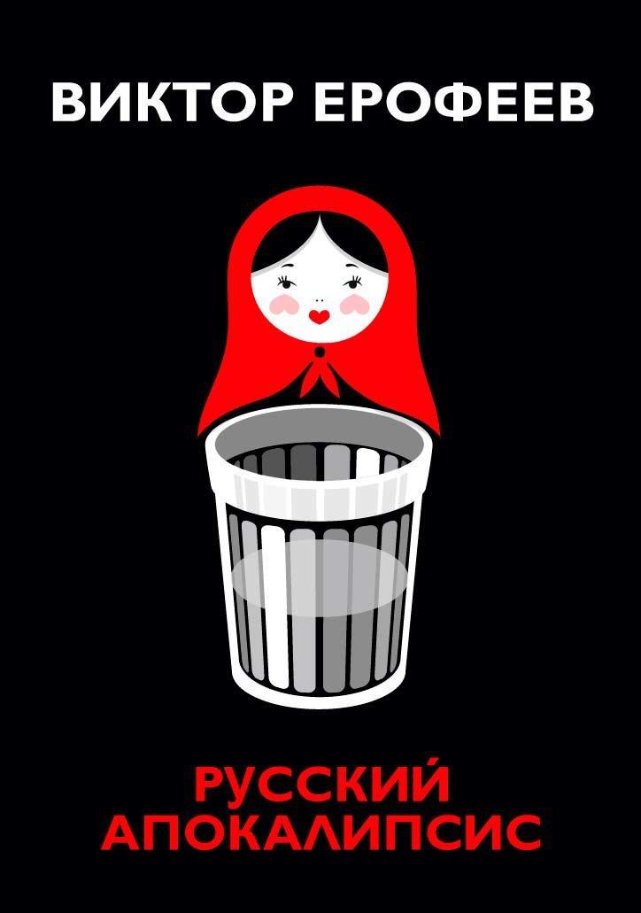 Ерофеев Виктор Владимирович Русский апокалипсис