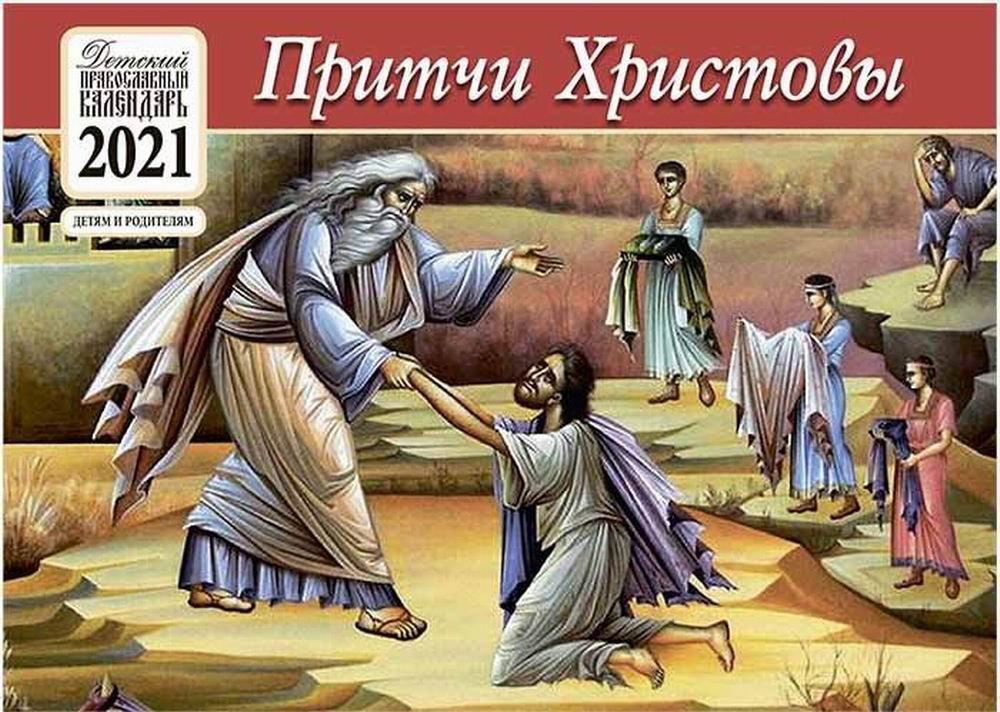 Фото - Притчи Христовы. Детский православный календарь на 2021 год (перекидной) двунадесятые православные праздники