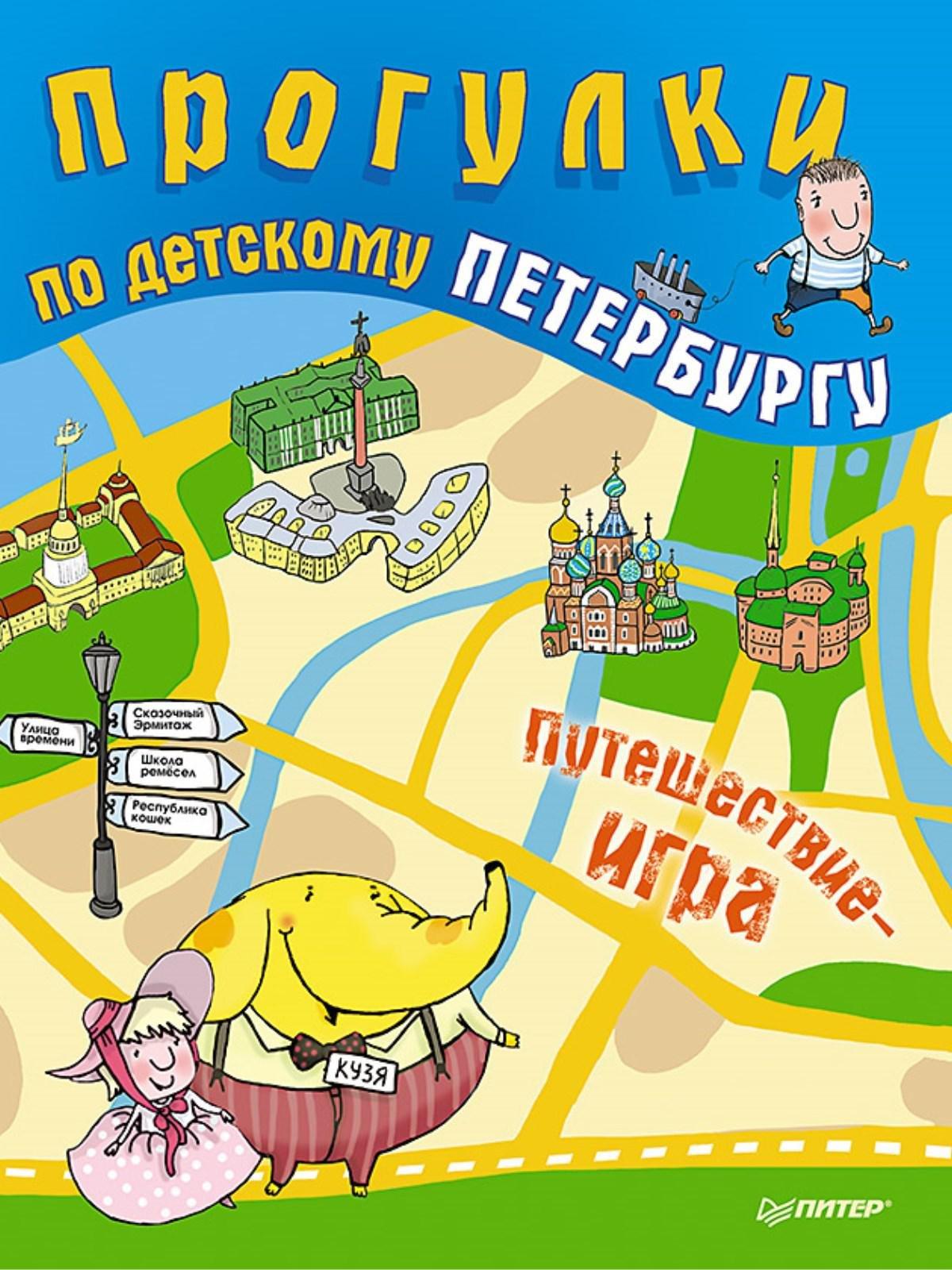 Феофанова Ольга Прогулки по детскому Петербургу